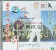吴式六十四式太极剑 太极名师系列之十七(上)李秉慈