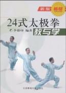 李德印 24式太极拳教与学(新版) [平装]