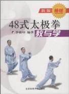 李德印 48式太极拳教与学(新版) [平装]