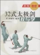 32式太极剑:教与学(新版) [平装]-李德印著