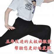 武极堂 弹力棉太极裤 练功裤 黑色 男女同款 夏季推荐 必定爆款