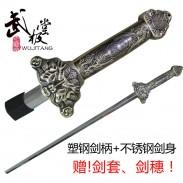 不锈钢太极伸缩剑 塑钢手柄 晨练伸缩太极剑武极堂