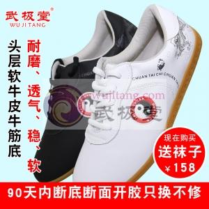 热销上万双中华太极牛皮太极鞋 真皮太极练功鞋 太极拳鞋 牛筋底 透气
