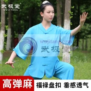 武极堂太极服夏装七分袖高弹麻 太极服装太极装练功服女款