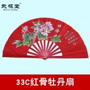 红色太极牡丹扇 功夫扇(塑胶扇骨)